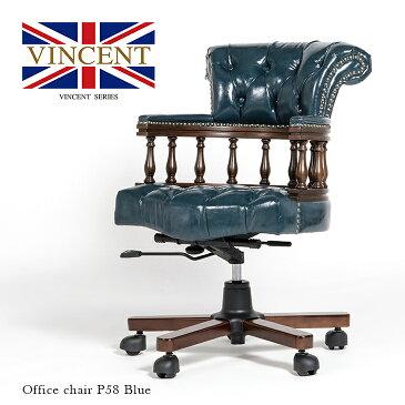 【オフィスチェア アンティーク】【アームチェア チェア ウィンザーチェア キャプテンチェア 椅子 いす 木製】 「ブラウンxブルー(合皮)」 チェスターフィールド 英国 イギリス UK 重厚感 おしゃれ 9001-OF-5P58B