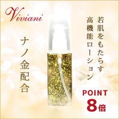 ナノゴールドローションヴィヴィアーニViviani化粧水コラーゲンヒアルロン酸100ml