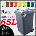 送料無料/Plastic trash can トラッシュカン65L/ごみ箱/ゴミ/ダストBox/ダストボックス/キッチン/分別/DUSTBOX/100-198/DULTON/ダルトン【smtb-k】【kb】【RCP】/