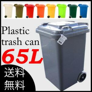 ポイント10倍/送料無料/Plastic trash can トラッシュカン65L/ごみ箱/ゴミ/ダストBox/ダストボック...