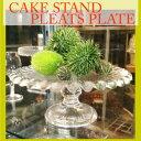 Cake stand pleats plate プリーツ ケーキスタンド コンポート キッチン ca ...