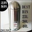 送料無料/DUST BIN 25L/30L/40Lダストビン/ゴミ箱/PUSH//プッシュ/スタイリッシュ/清潔/ダストボックス/キッチンゴミ箱/ゴミバコ/シンプル/ダルトン/DULTON/K555-425