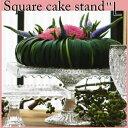 Square cake stand L スクエア ケーキ スタンド L ケーキ皿 ガラス製 パーティー 脚付き コンポート ショコラティエ チョコレート クリスマスケーキ ハロウィン DULTON ダルトン S215-35L クリスマスパーティー