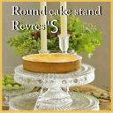 Round cake stand S ラウンド ケーキ スタンドS/REVRES ケーキ皿 スタンド ガラスコンポート ショコラティエ チョコレート クリスマスケーキ/ハロウィン DULTON ダルトン S215-34S クリスマスパーティー