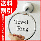 TOWELRING