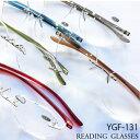 YGF131 定形外郵便送料無料 シンプルでふちなしの老眼鏡