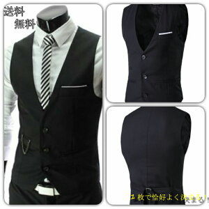 スーツ ベスト メンズ フォーマル 1 XS S M L XL 黒 グレー 高品質 かっこいい スマート 成人式 入学式 卒業式 結婚式 パパ お父さん 父 入社式 リクルート【送料無料】
