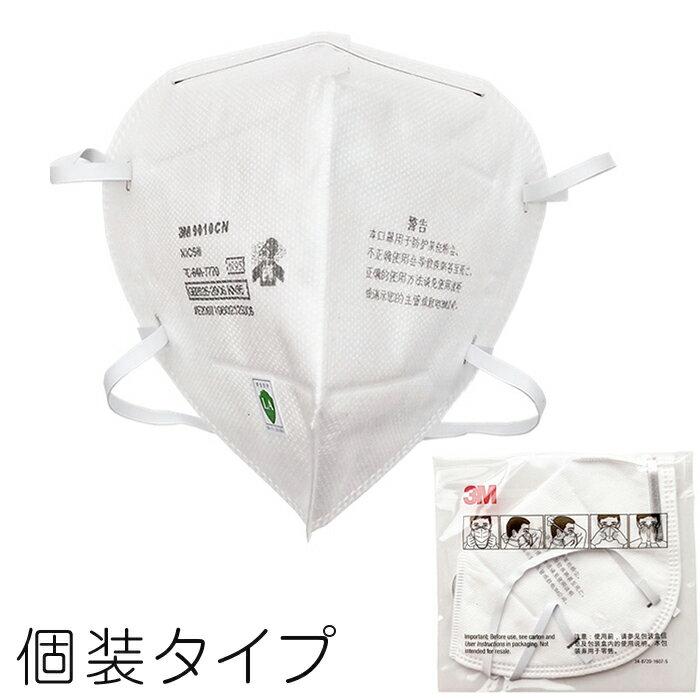 立体マスク 使い捨てマスク 個包装マスク 50枚 N95マスク 3M ノーズワイヤー入り KN95-9010CN [送料無料 並行輸入品のため訳あり] 販売 mask 3d 立体型 ふつうサイズ