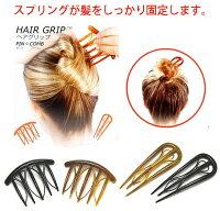 【ロングセラー商品】「ヘアグリップ」〔ヘアピンスティックかんざしヘアコームヘアアレンジグッズまとめ髪アイテム〕