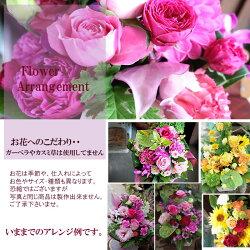 フラワーアレンジ花送料無料贈り物ギフト誕生日開店祝いお中元