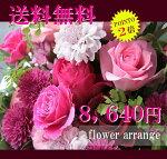 フラワーアレンジ・プレゼント・サプライズ・お誕生日・生花アレンジメント【開店祝い花】