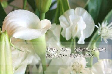 フラワーアレンジ・お供え花・枕花・一周期・お悔やみ・仏事