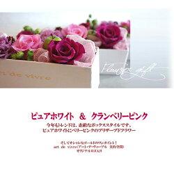 花ギフトプリザフラワーギフト・ボックス・ブリザードフラワー送料無料アレンジメント