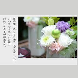 プリザーブドアレンジ・お供え花・お盆・一周期・お悔やみ・仏事