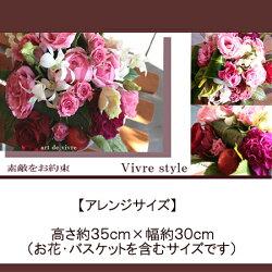 花アレンジ・贈り物・サプライズ・お誕生日・送料無料