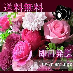 花フラワーアレンジ・プレゼント・サプライズ・誕生日・生花アレンジメント【開店祝い花】