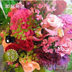 フラワーアレンジ・プレゼント・サプライズ・お誕生日・送料無料開店祝い