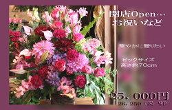 花ギフト・退職・お祝い・特別・アレンジ就任祝い開店祝い誕生日