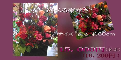 開店祝いフラワー開業花・花贈り物・お中元サプライズ・お誕生日生花アレンジメント【開店祝い花】