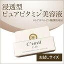 【メール便】【高濃度ビタミンC(整肌成分)配合】センシル美容液 C'e...