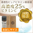 【メール便】【高濃度ビタミンC配合】センシル美容液 C'ensil V...