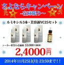 ルミキシル(LUMIXYL) 30ml 3本同時購入で究極のビタミン美容液がセット【ハイドロキノンの17倍の美白力】期間限定!!3本同時購入で…