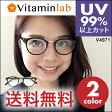 おしゃれ 伊達メガネ uvカットレディース メンズ V4971 小顔効果 シミ対策 紫外線防止UVカット 眼鏡の産地鯖江【送料無料】