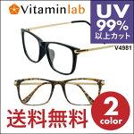 V4981おしゃれ伊達メガネ流行りのウェリントン小顔効果シミ対策紫外線防止UVカット眼鏡の産地鯖江ダテメガネだてめがね伊達眼鏡レディースメンズ送料無料/あす楽