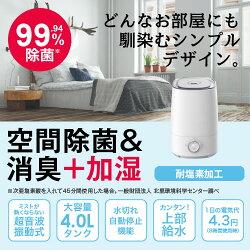 超音波噴霧器でお部屋を加湿し空間除菌も