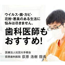 歯科医師も推奨する除菌剤ジアニスト