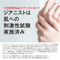 皮膚刺激性試験も実施し非刺激と判断されました