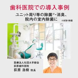 歯科クリニックでも医師が絶賛導入
