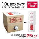 【10L_BOX】特許製法 次...