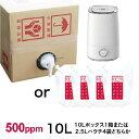 超音波 加湿器 噴霧器 次亜塩素酸 次亜塩素酸水対応 ジアニ