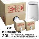 【空間除菌消臭】ジアニスト20L 超音波噴霧器付特殊製法 次