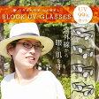 【宅配便】【送料無料】BLOCK UV GLASSESブロックUVグラス【伊達メガネ】|紫外線|女性用|メガネ|レンズ|メラニン|サングラス|レディース|伊達|眼鏡|UV|カット|