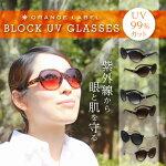 【宅配便】【送料無料】BLOCKUVGLASSESブロックUVグラス【サングラス】|紫外線|女性用|メガネ|レンズ|メラニン|サングラス|レディース|伊達|眼鏡|UV|カット|