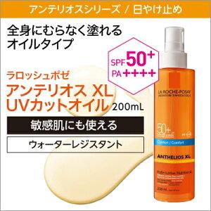 ラロッシュポゼ アンテリオス XL UVカットオイル【日焼け止め/オイル】