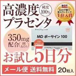 プラセンタ/placenta/カプセル/お試し/ラエンネックP.Oポーサイン