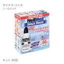 ニールメッド サイナスリンス キット 洗浄ボトル+生理食塩水のもと60包 花粉 鼻うがい
