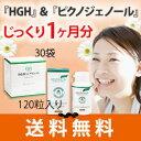 ピクノジェノール&HGH・美と健康セット【イチオシ】 2