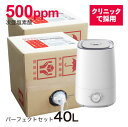 【空間除菌】ジアニスト40L 超音波噴霧器セット特許製法 次...