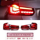 USEKA BMW F30 3シリーズ テールランプ リアライト テールライト テールレンズ F30 F35 F80 M3 パフォーマンスルック全LED 流れる ウインカー 仕様 左右4点セット新品 12-15年 LED tail LIGHT LAMP