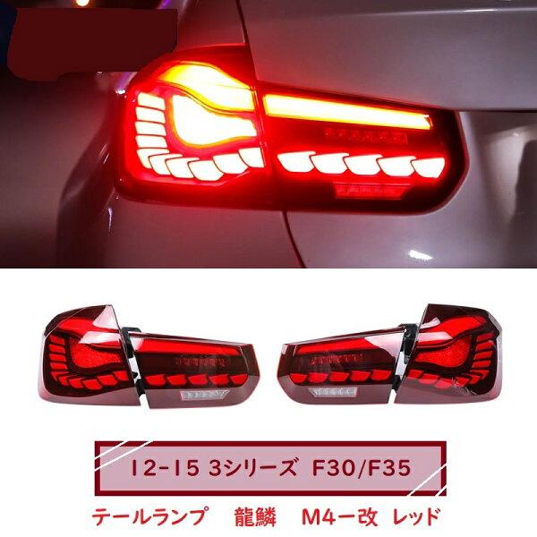 USEKABMWF303シリーズテールランプリアライトテールライトテールレンズF30F35F80M3パフォーマンスルック全LED