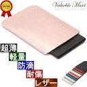 【5%OFFクーポンあり】Kindle スリーブ ケース レザー [高品質高性能] 軽 薄 皮 革 ...