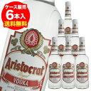 1本当り788円(税別) 送料無料アリストクラット ウォッカ...