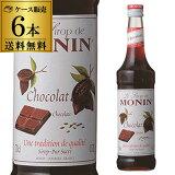 P3倍モナン チョコレート シロップ 700ml 6本 送料無料 チョコ ノンアルコールシロップ 割り材 フランス 長S誰でもP3倍は 5/9 20:00 〜 5/16 1:59まで