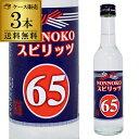 送料無料 NONNOKOスピリッツ65 300ml 65度 ...