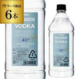送料無料 1本当たり1,806円(税込)ウィルキンソン ウォッカ 40度 ペットボトル 1800ml 1.8L 6本 [ウイルキンソン][ウヰルキンソン] RSL