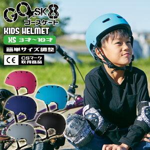 ヘルメット 子供 子供用 キッズ ユニセックス 女の子 男の子 ガールズ ボーイズ GOSK ゴースケ スケートボード スケボー ブランド 自転車 キックボード